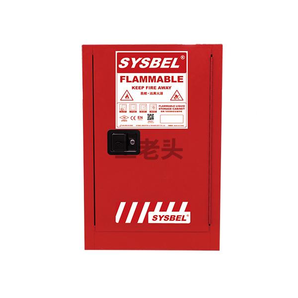 SYSBEL西斯贝尔,可燃液体防火安全柜WA810120R