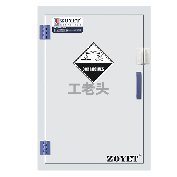 ZOYET众御,腐蚀性化学品安全柜ZYC0004B