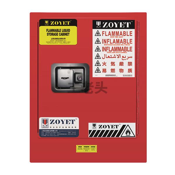 ZOYET众御,可燃液体防火安全柜ZYC0004R